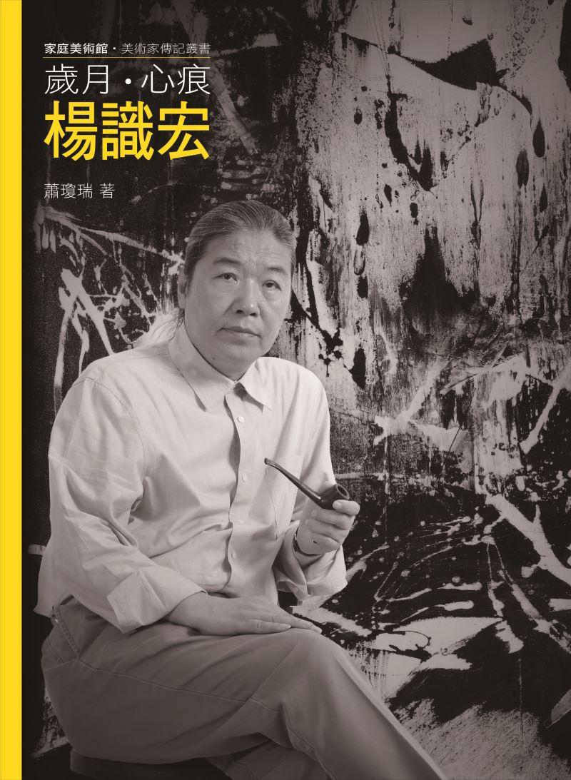 家庭美術館—美術家傳記叢書《歲月.心痕.楊識宏》