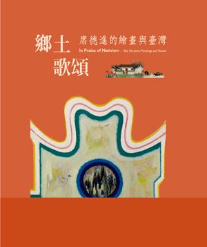 「鄉土歌頌──席德進的繪畫與臺灣」
