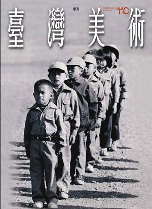 1980年代以攝影介入社會的「臺灣意識」