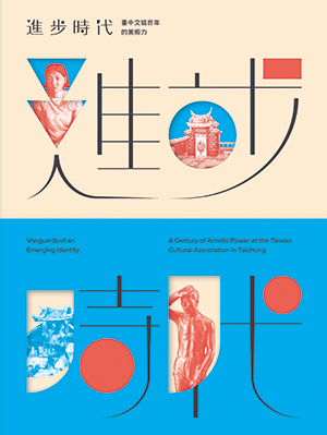 進步時代─臺中文協百年的美術力