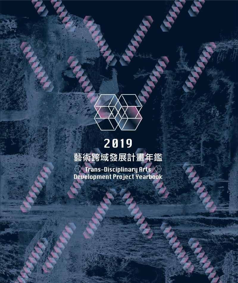 2019 藝術跨域發展計畫年鑑