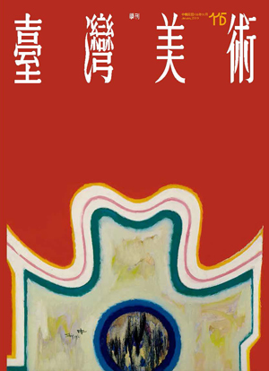 國族與鄉土:從文化造型運動看1970年代藝術場域中的「臺灣」概念