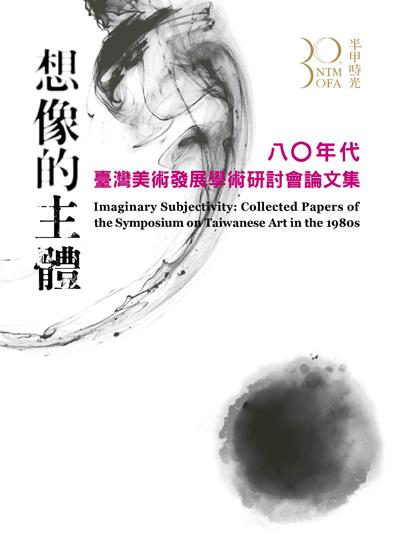 想像的主體─八○年代臺灣美術發展學術研討會論文集