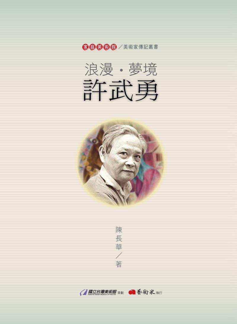 家庭美術館—美術家傳記叢書《浪漫・夢境・許武勇》