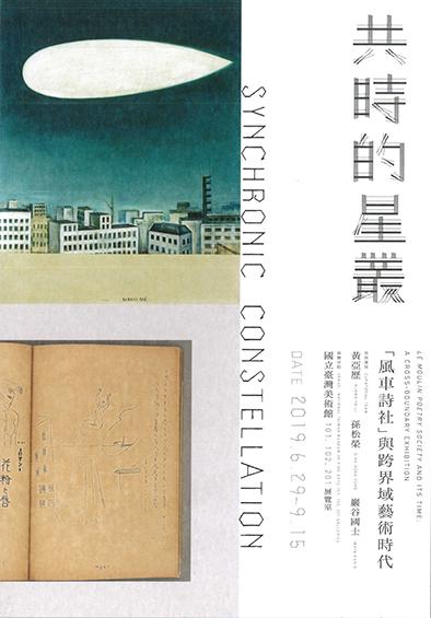 共時的星叢:「風車詩社」與跨界域藝術時代