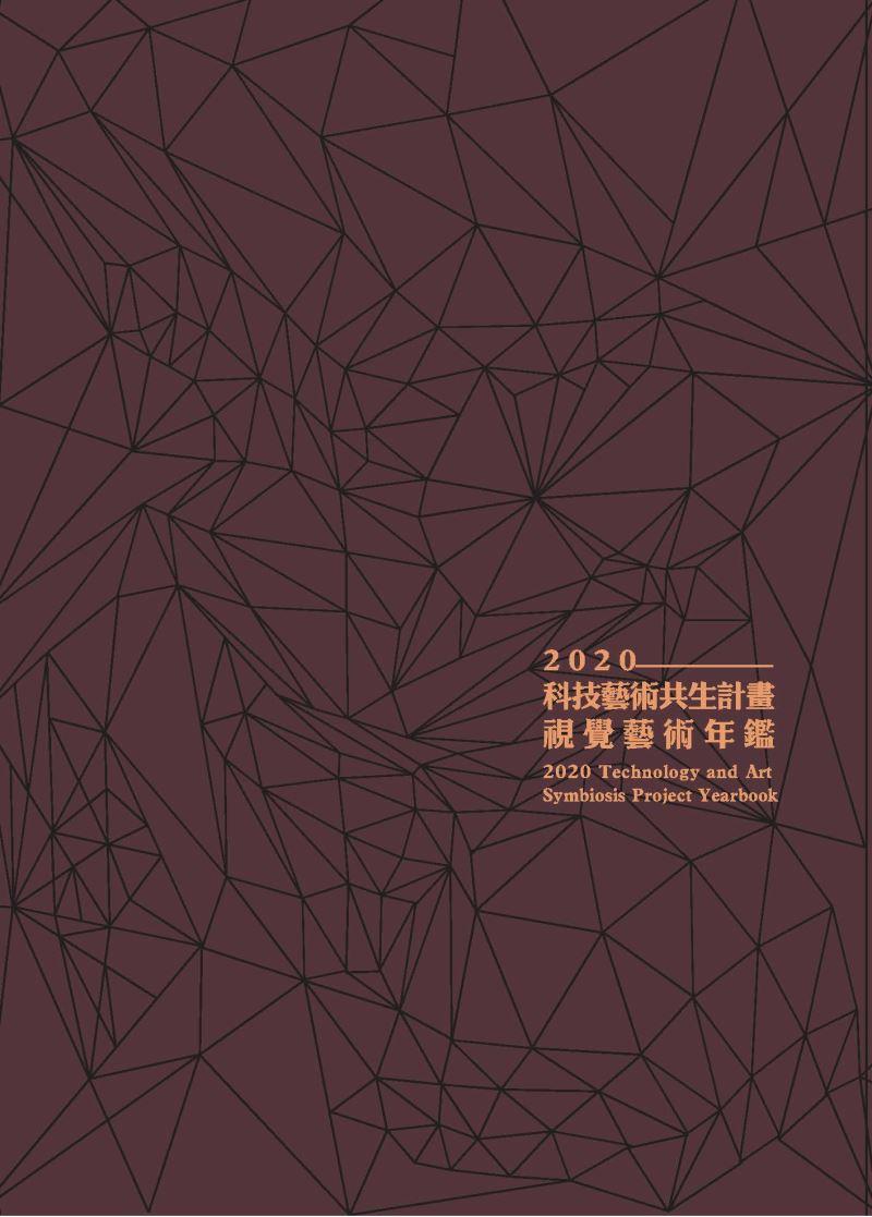 2020年科技藝術共生計畫-視覺藝術年鑑