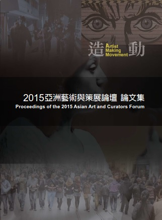 2015亞洲藝術與策展論壇論文集