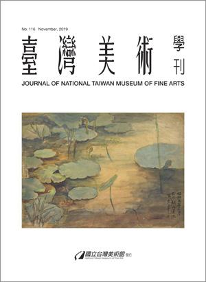 日本近代佛像鑑賞文化教養對臺灣的影響——從黃土水及〈釋迦出山〉談起