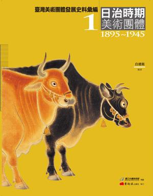 臺灣美術團體發展史料彙編──日治時期美術團體(1895-1945)