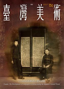 美術舞臺上的燈光師─論日治時期張星建在臺灣美術中扮演的角色與貢獻