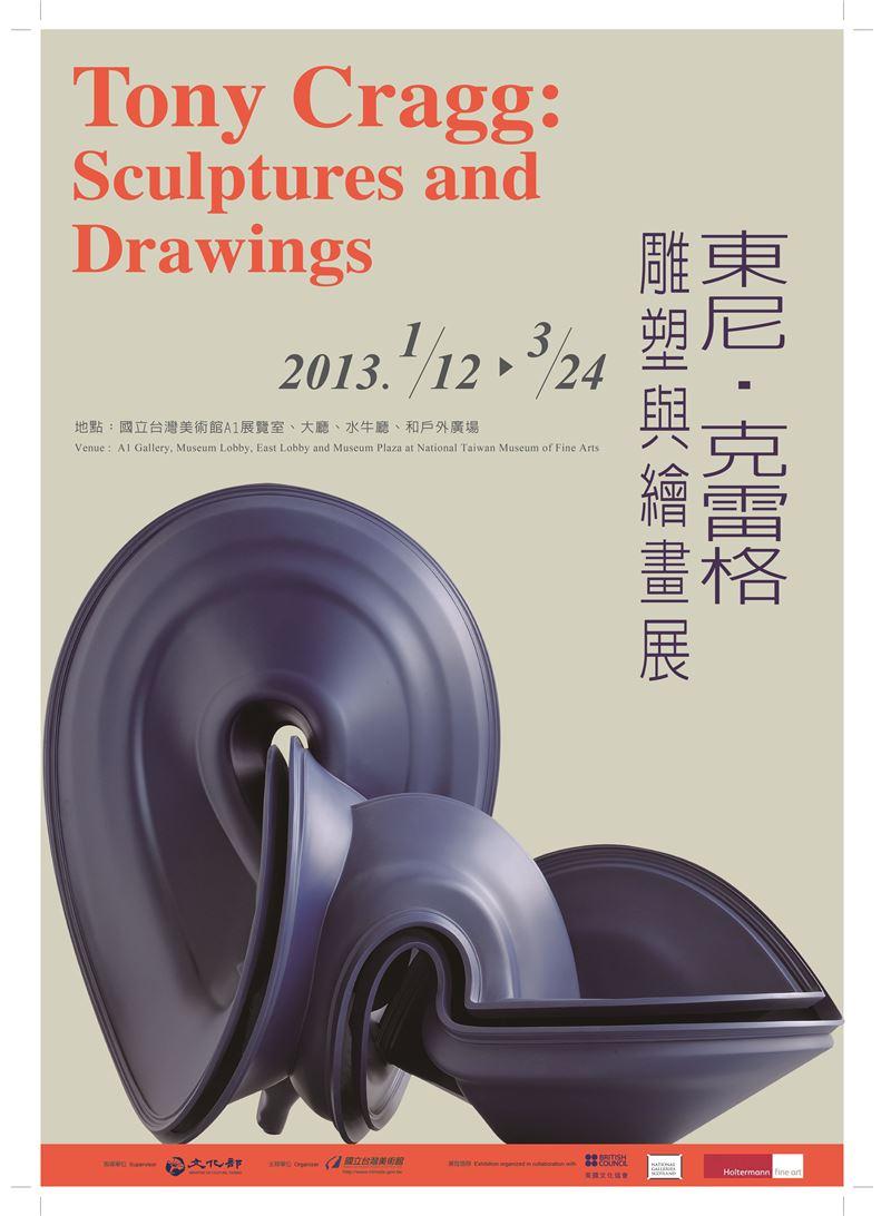東尼•克雷格: 雕塑與繪畫展