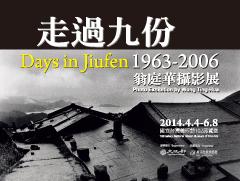 走過九份1963—2006:翁庭華攝影展