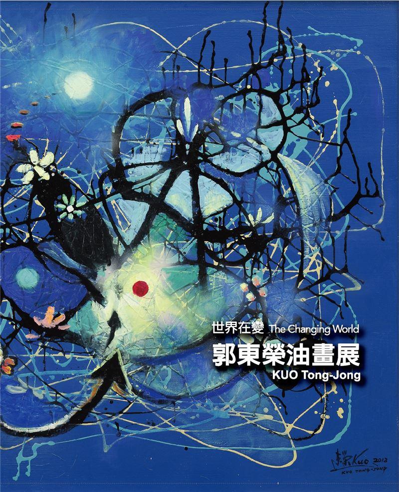 世界在變—郭東榮油畫展