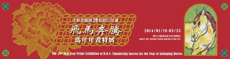 第29屆版印年畫「飛馬奔騰—馬年年畫特展」