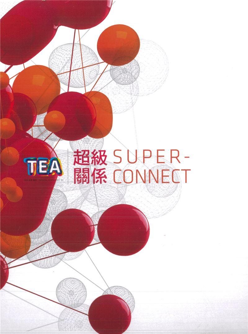 超級關係-2013國際科技藝術展