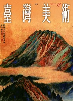臺灣書法相關刊物發行之研究(1950—1980)