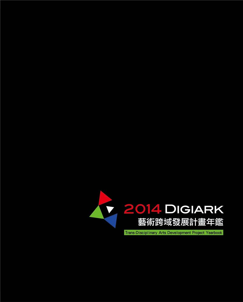 2014 – Digiark藝術跨域發展計畫年鑑