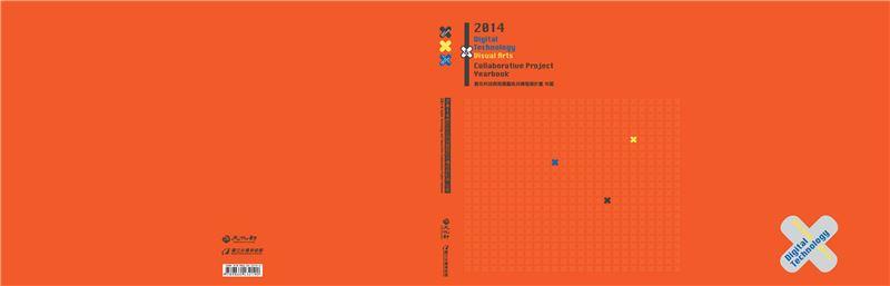2014數位科技與視覺藝術共構發展計畫年鑑