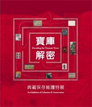 寶庫解密-典藏保存維護特展