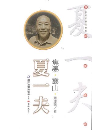 家庭美術館—美術家傳記叢書《焦墨‧雲山  夏一夫》