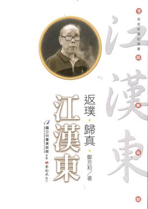 家庭美術館—美術家傳記叢書《返璞‧歸真  江漢東》