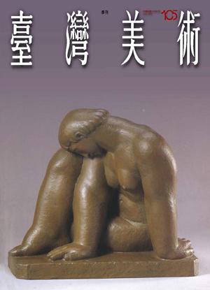 百年華彩─臺灣女性藝術家林阿琴的畫藝生命初探