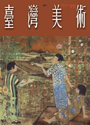 流動的視域:八○年代臺灣美術潮流的若干思考