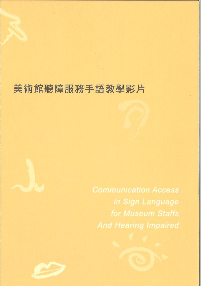 美術館聽障服務手語教學影片