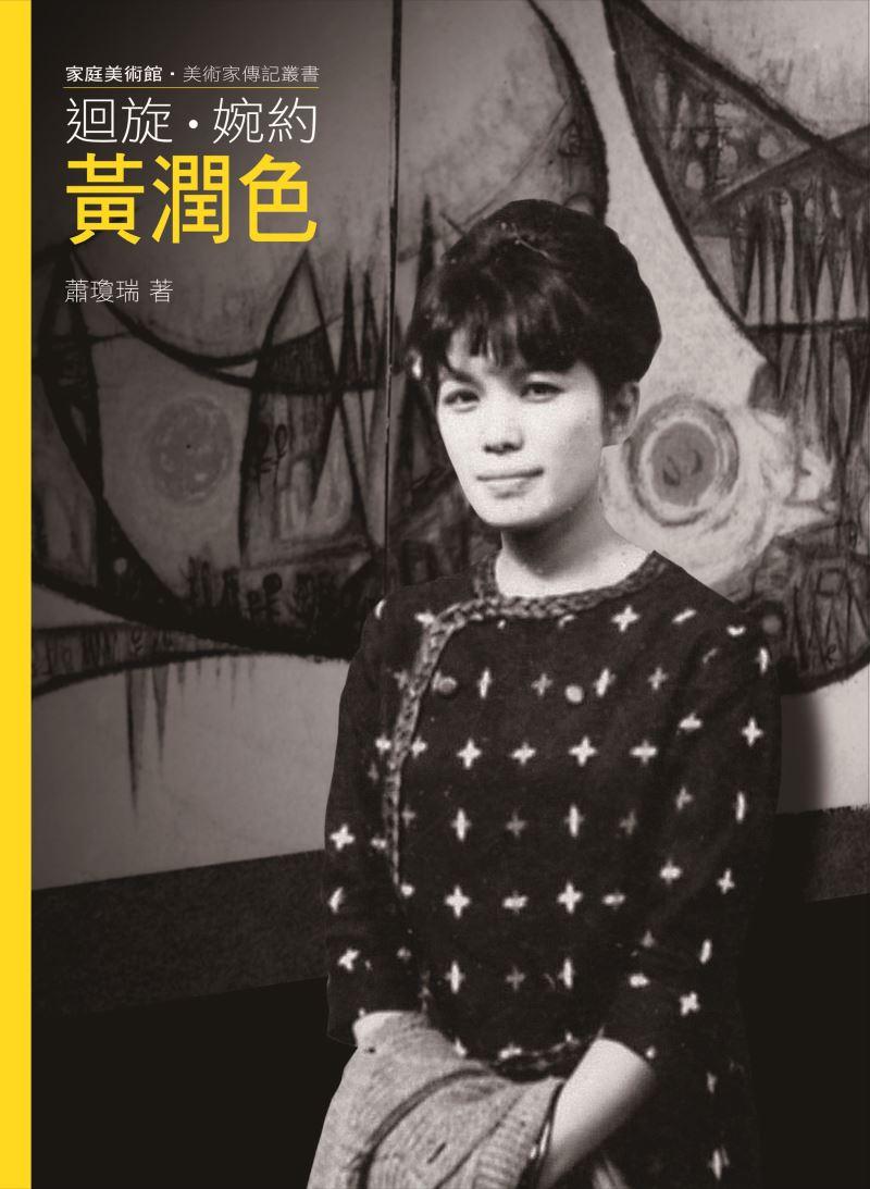 家庭美術館—美術家傳記叢書《迴旋.婉約.黃潤色》