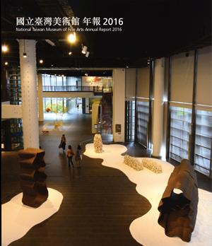 國立臺灣美術館年報2016