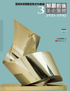 臺灣美術團體發展史料彙編──解嚴前後美術團體(1970-1990)