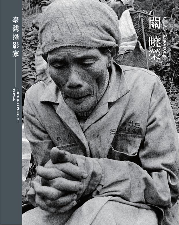 臺灣攝影家系列叢書第四輯 臺灣攝影家-關曉榮