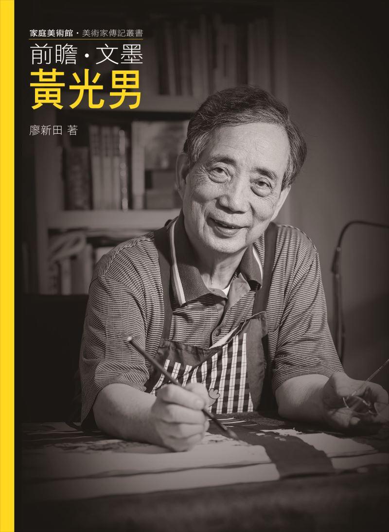 家庭美術館—美術家傳記叢書《前瞻.文墨.黃光男》