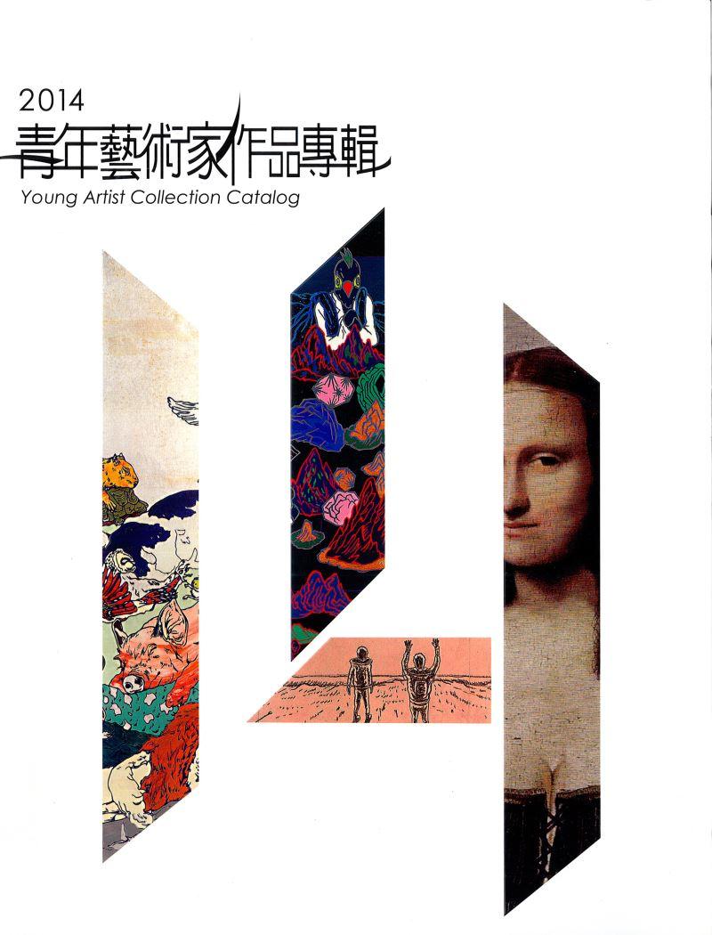 2014年青年藝術家作品購藏計畫作品專輯