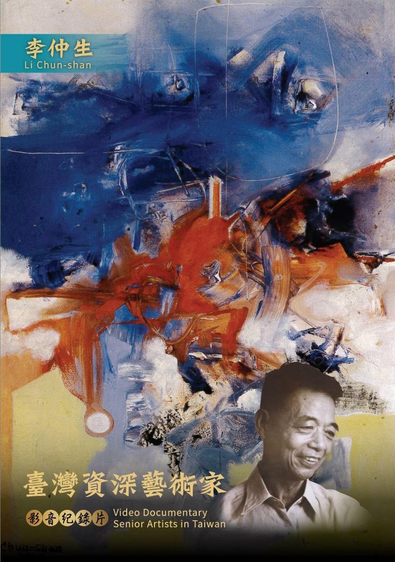現代繪畫先驅-李仲生