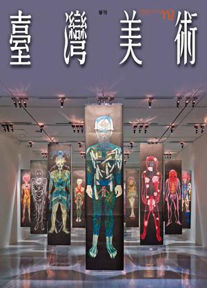 走向自由體制的文化內視—─談八○年代臺灣美術的脫體制現象及街頭精神