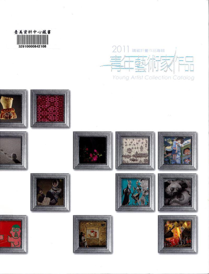 2011年青年藝術家作品購藏計畫作品專輯