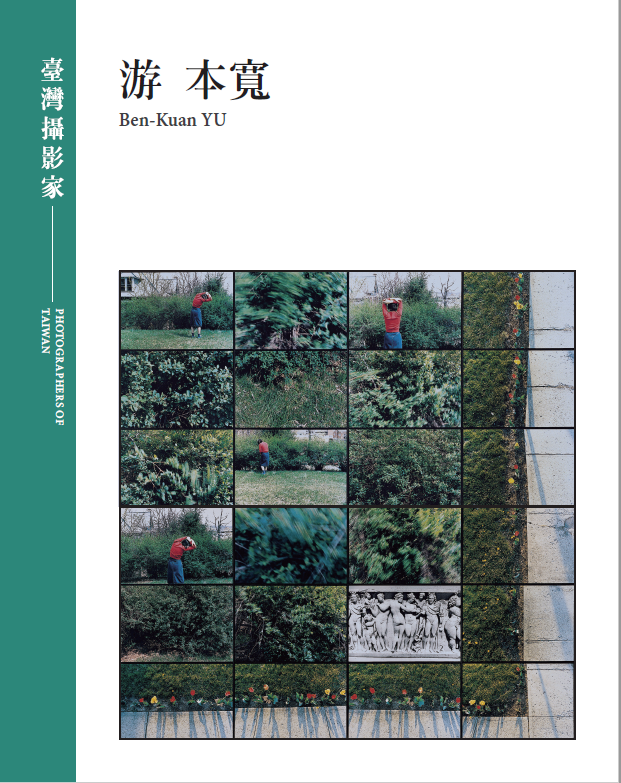 臺灣攝影家系列叢書第四輯|臺灣攝影家-游本寬