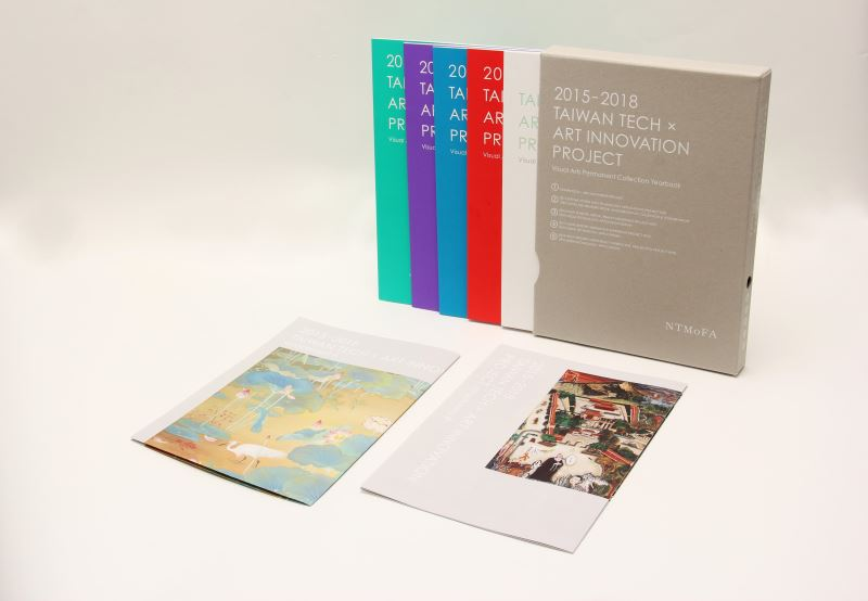 2015-2018 Taiwan Tech X Art Innovation Project: Visual Arts Permanent Collection Yearbook