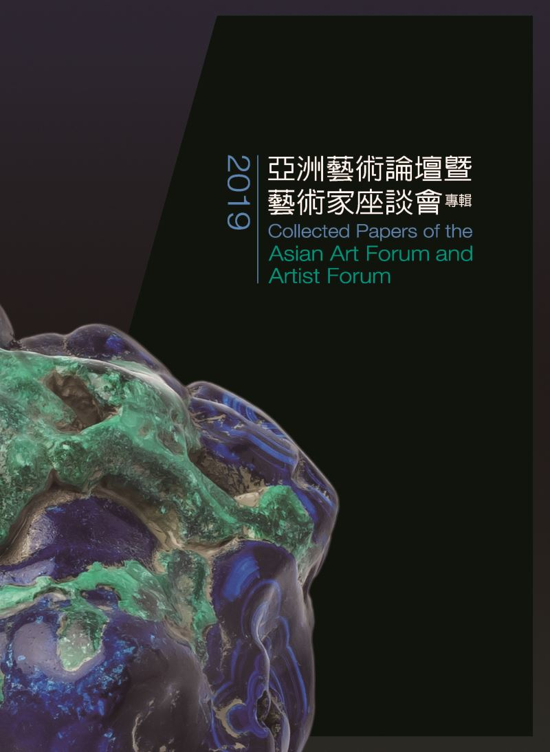 Collected Papers of the 2019 Asian Art Forum and Artist Forum