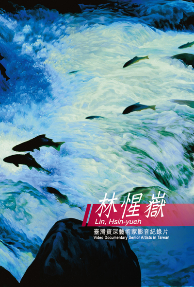 臺灣資深藝術家影音紀錄片—林惺嶽