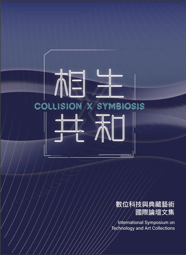 相生共和–2019數位科技與典藏藝術國際論壇文集