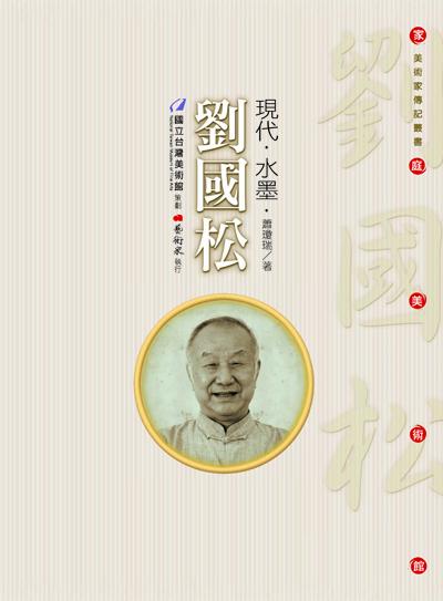 家庭美術館—美術家傳記叢書《現代‧水墨‧劉國松》