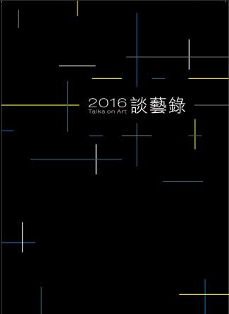 2016談藝錄