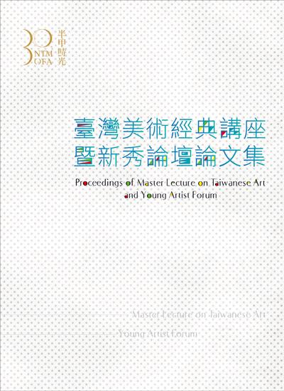 臺灣美術經典講座暨新秀論壇