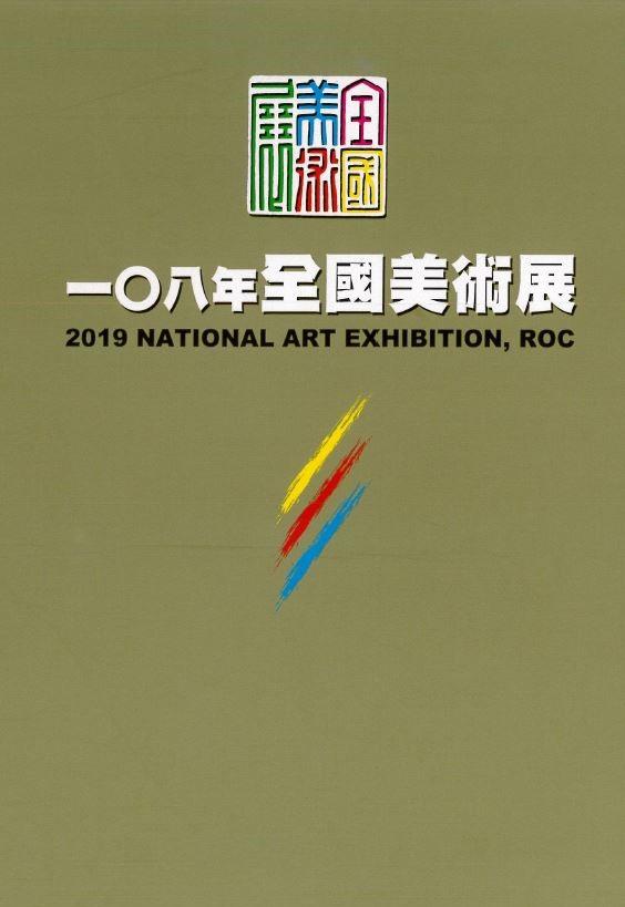 108年全國美術展