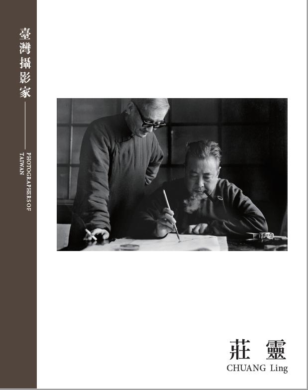 臺灣攝影家系列叢書第四輯 臺灣攝影家-莊靈