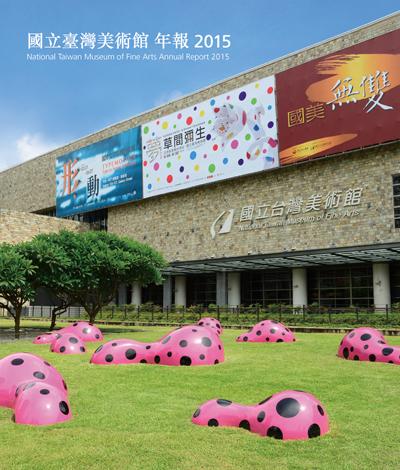 國立臺灣美術館年報2015