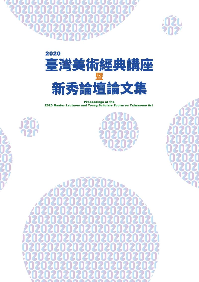 2020臺灣美術經典講座暨新秀論壇論文集