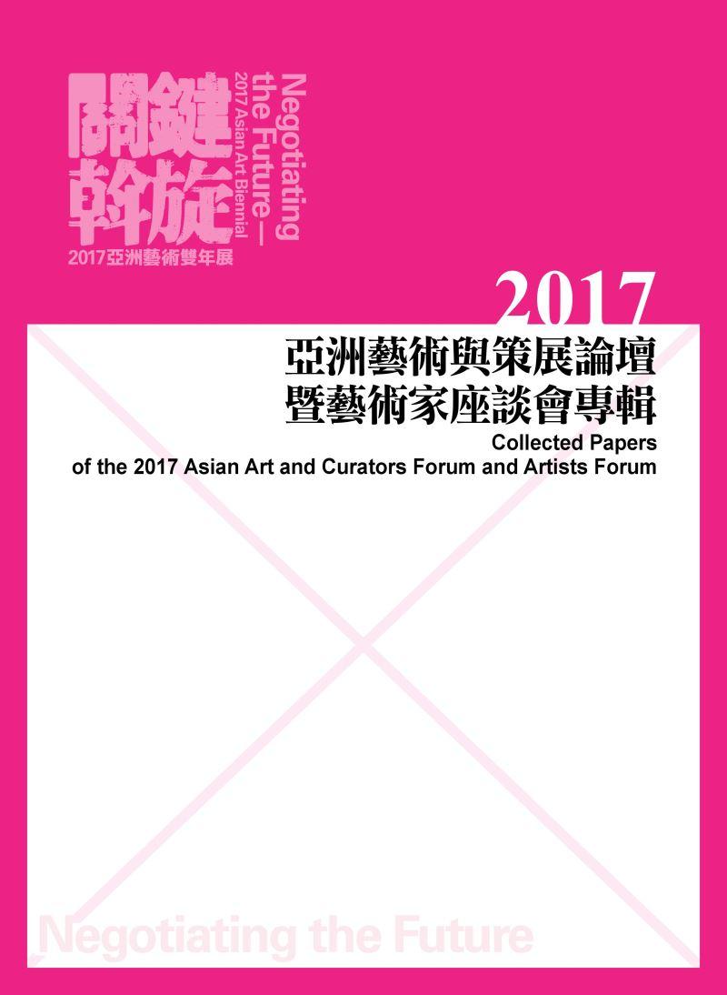 2017亞洲藝術與策展論壇暨藝術家座談會專輯